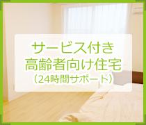 サービス付き高齢者向け住宅(24時間サポート)